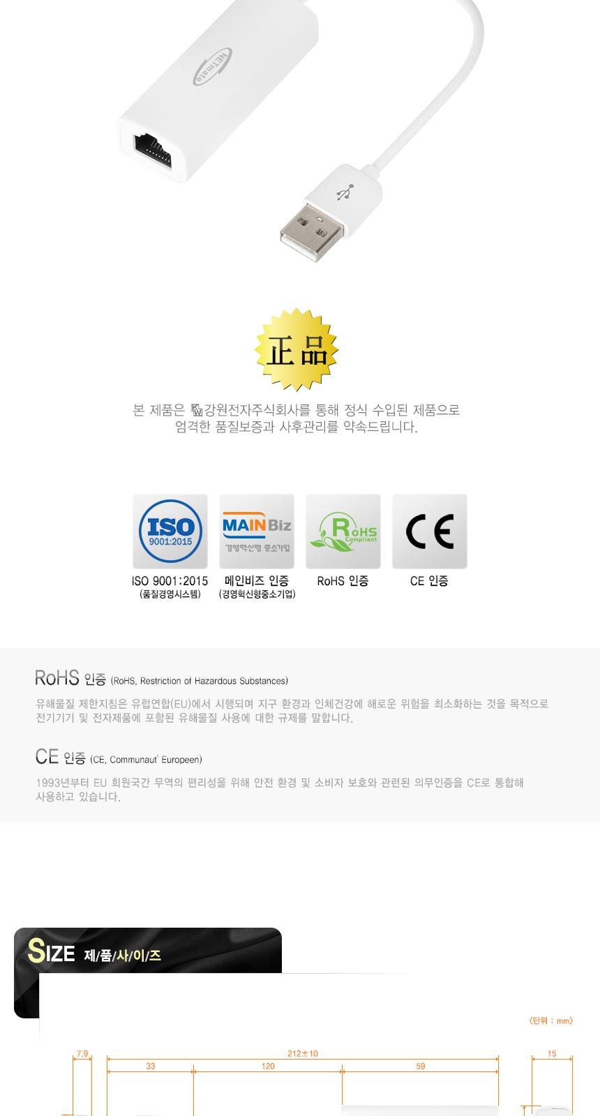 강원전자 NETmate NM-SWA02 USB 랜카드