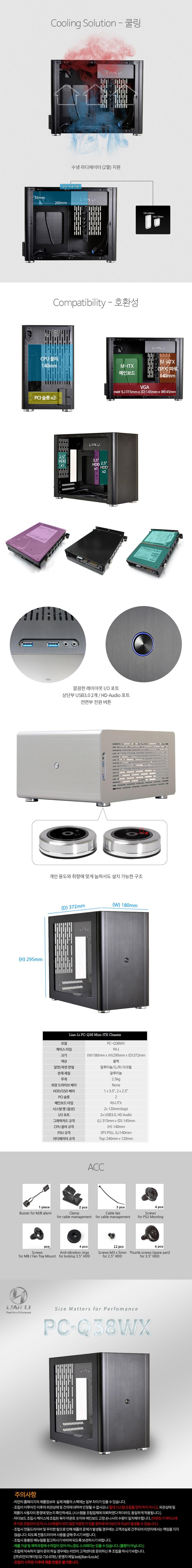 리안리  PC-Q38W(블랙)