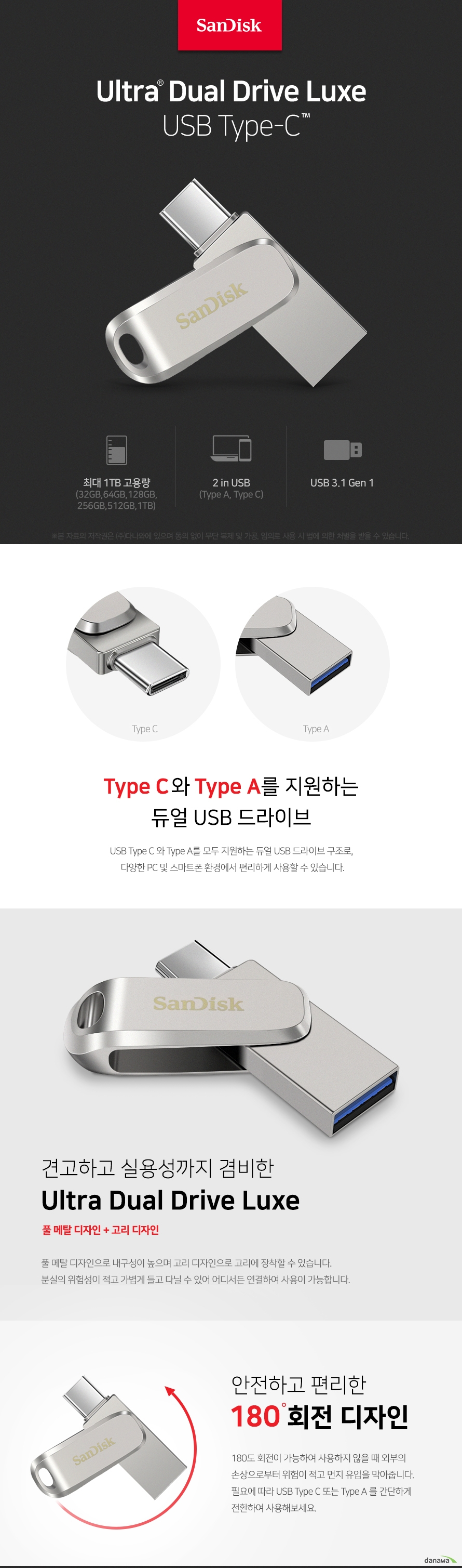 Sandisk Ultra Dual Drive Luxe Type C (128GB)
