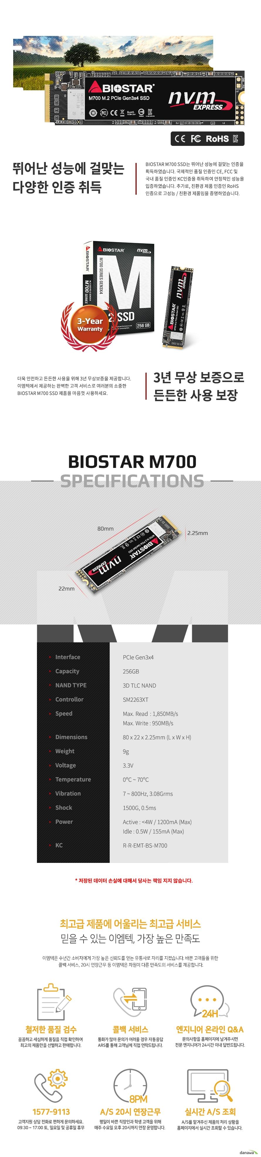 BIOSTAR  M700 M.2 2280(256GB)