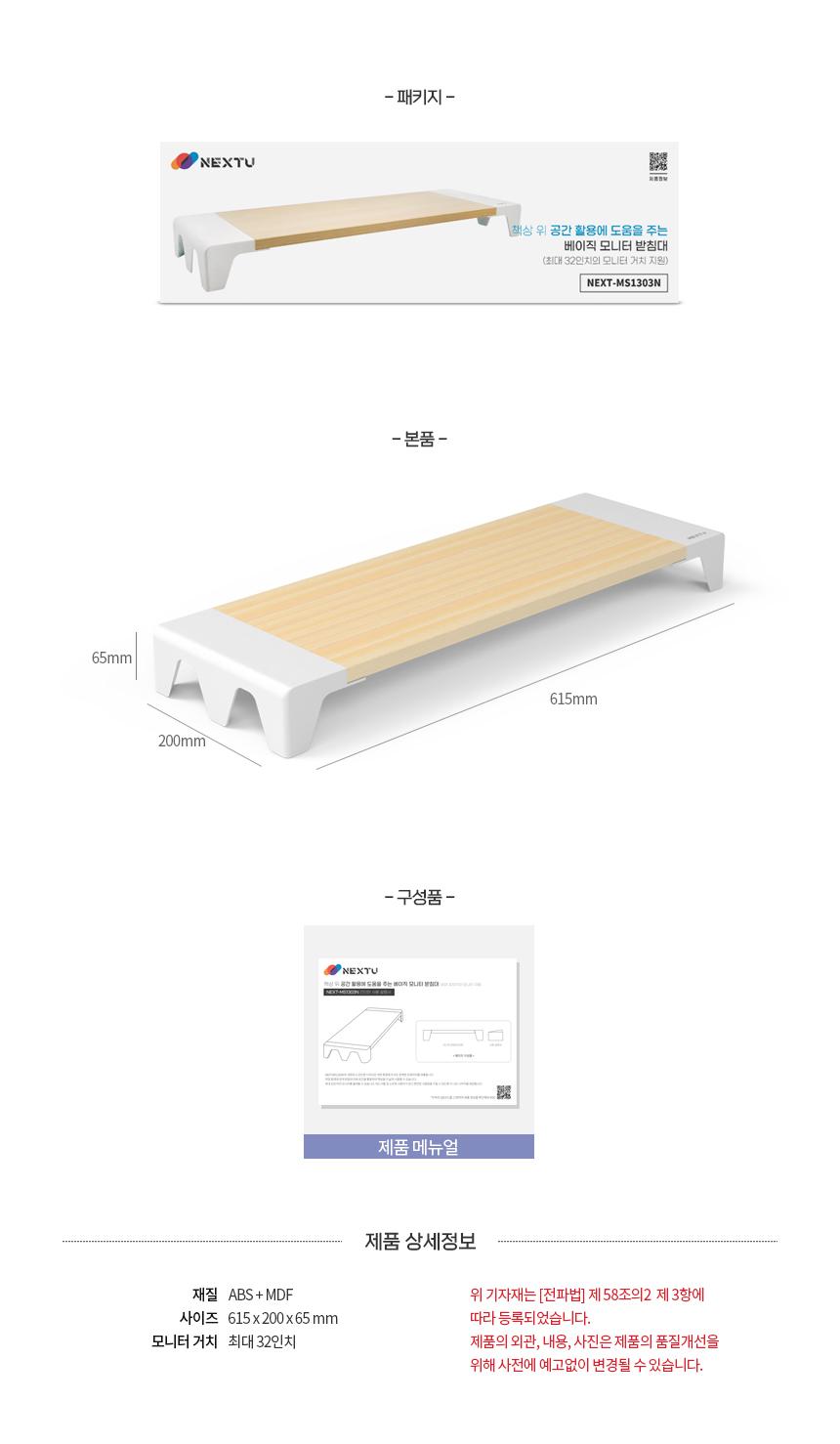 이지넷유비쿼터스 이지넷유비쿼터스 NEXT-MS1303N 모니터받침대