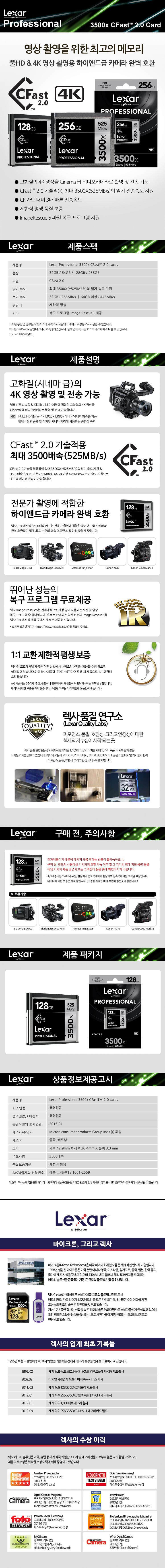 Lexar  CFAST 2.0 Professional 3500X(64GB)