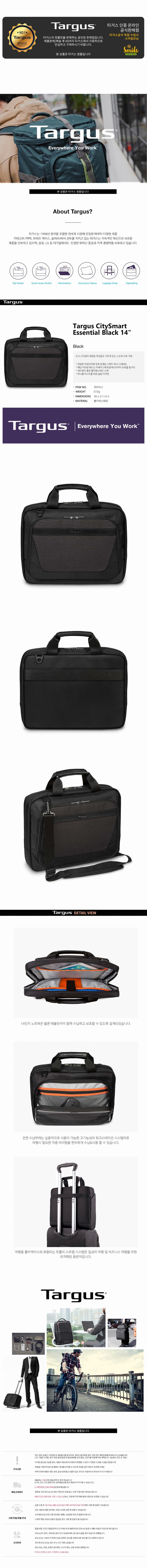 14형 노트북 가방 TBT913-70