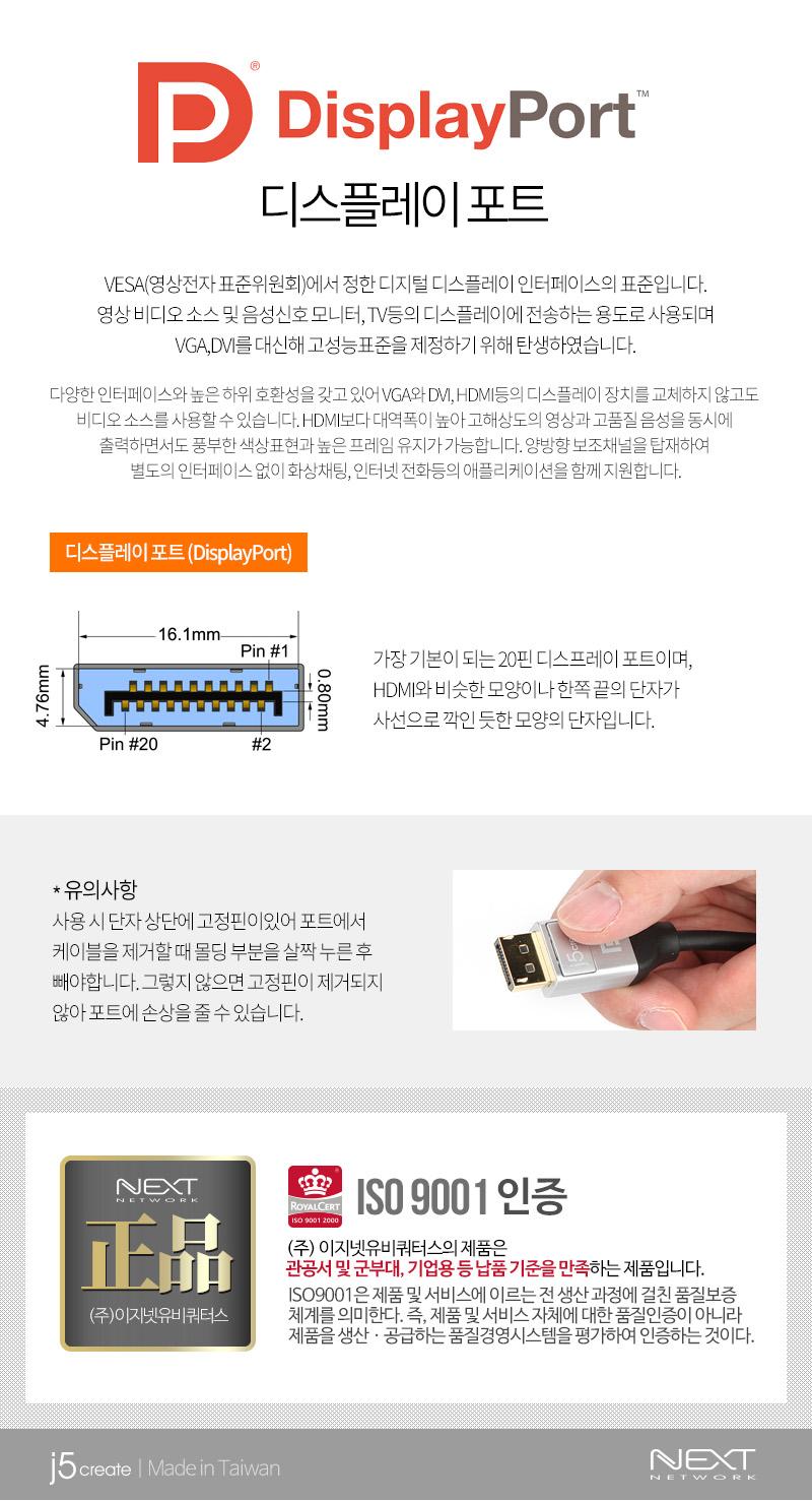 j5create  DisplayPort 1.2 케이블 (JDC42)(1.8m)