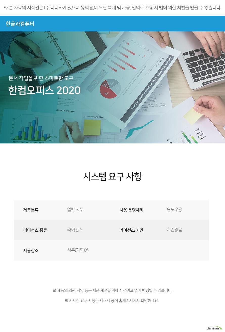 한글과컴퓨터  한컴 오피스 2020 기업용(2 Copy이상 라이선스)