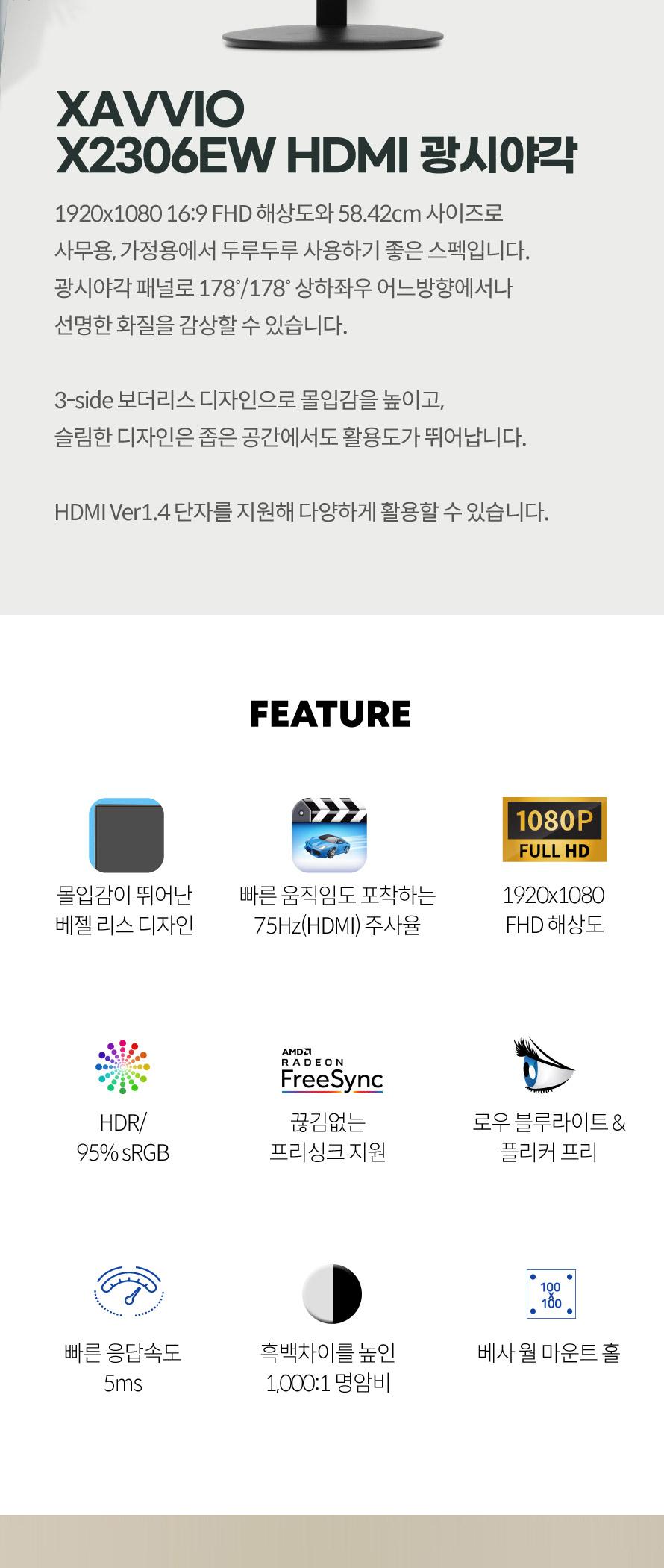 디엑스 XAVVIO X2306EW HDMI 광시야각 무결점