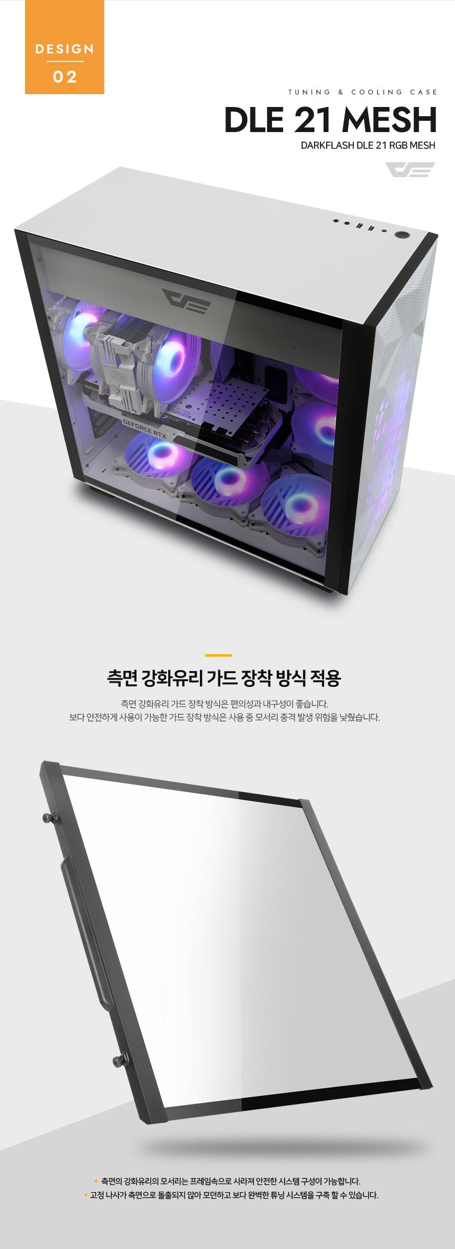 darkFlash  DLE21 RGB MESH 강화유리(화이트)