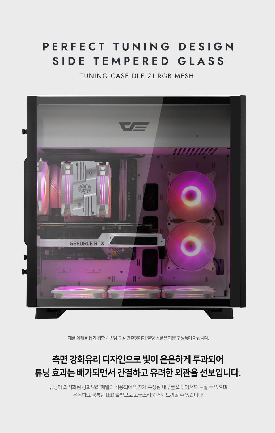darkFlash DLE21 RGB MESH 강화유리 (화이트)