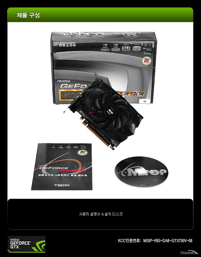 MTOP 지포스 GTX750 Rev2.0 D5 1GB 프리미엄 구성품