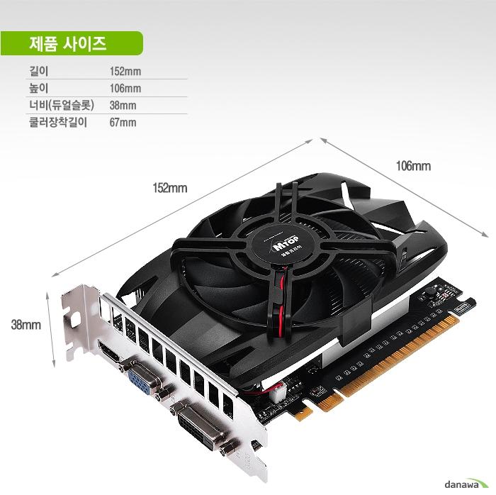 MTOP 지포스 GTX750 Rev2.0 D5 1GB 프리미엄 제품 사이즈