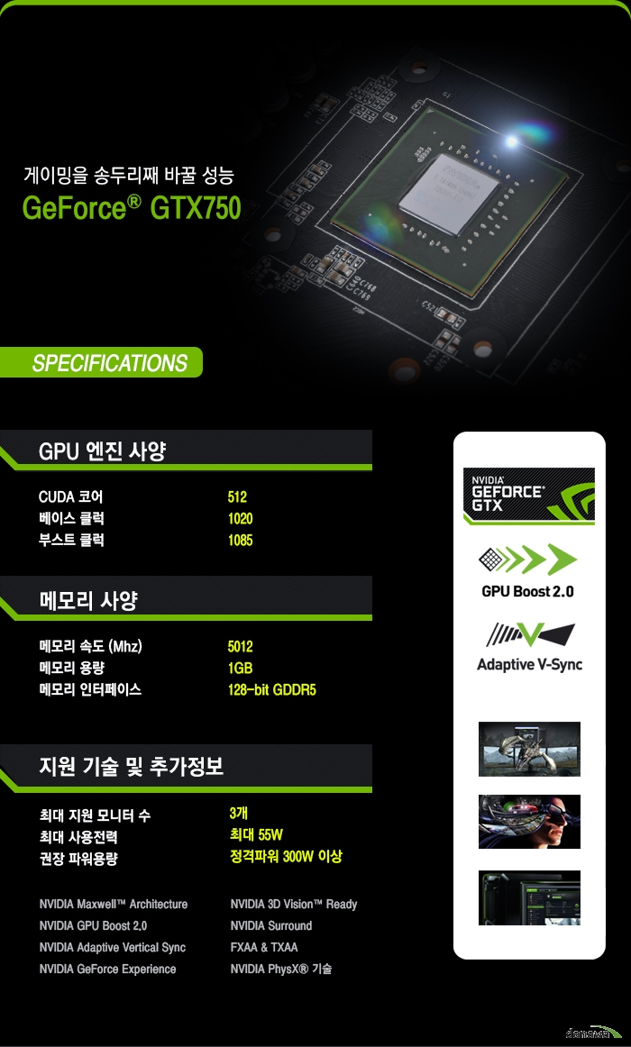 MTOP 지포스 GTX750 Rev2.0 D5 1GB 프리미엄 제품 스펙
