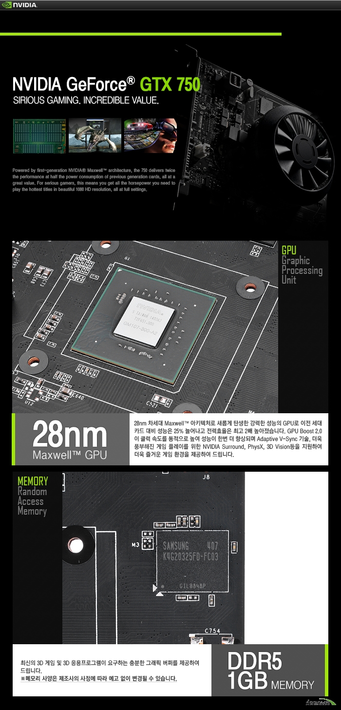 MTOP 지포스 GTX750 Rev2.0 D5 1GB 프리미엄 기술정보