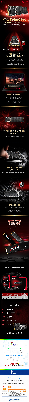 ADATA XPG SX6000 Pro M.2 2280 코잇(512GB)