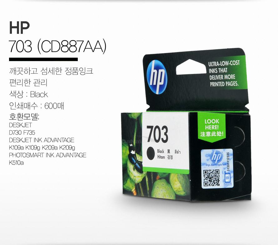 HP 정품 703 (CD887AA) 전체 요약 설명