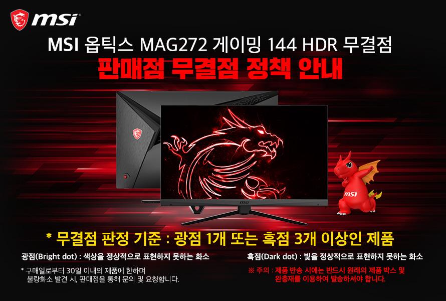 MSI 옵틱스 MAG272 게이밍 144 HDR 무결점