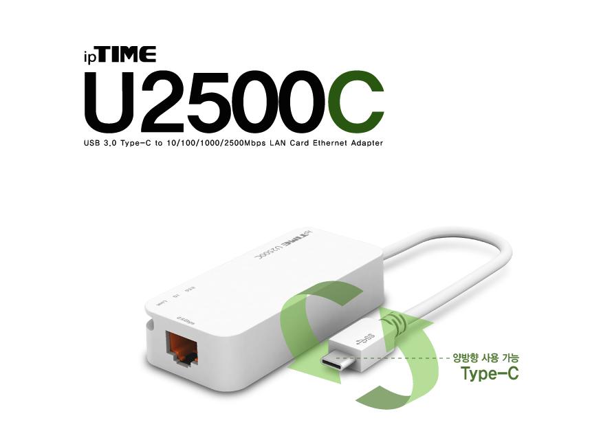 EFM ipTIME U2500C 2.5기가비트 랜카드