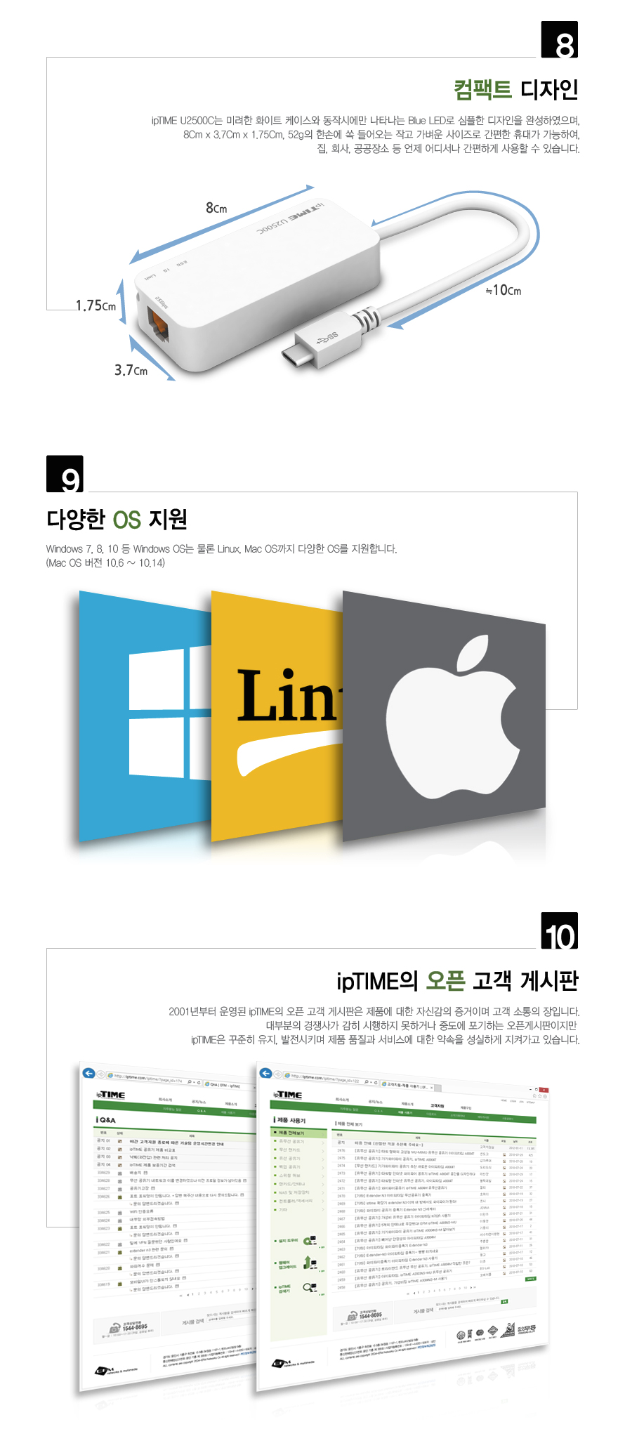 EFM ipTIME U2500C 기가비트 랜카드