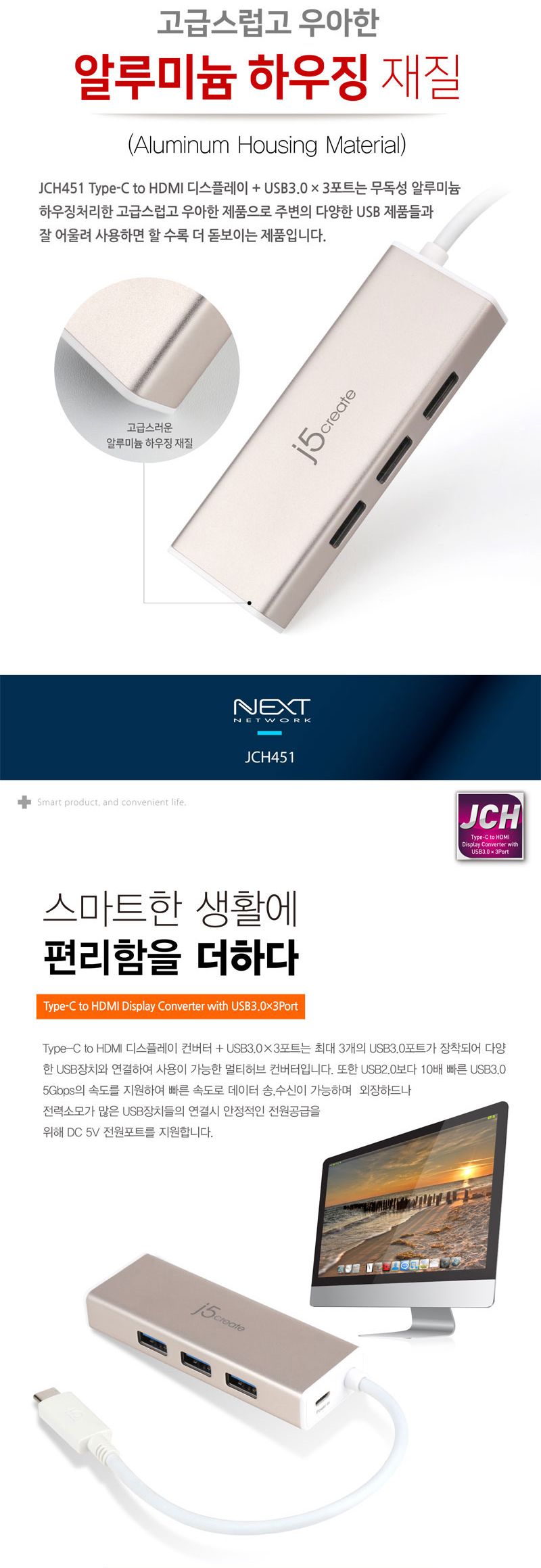 j5create  3포트 Type C 멀티 허브 with HDMI (JCH451)