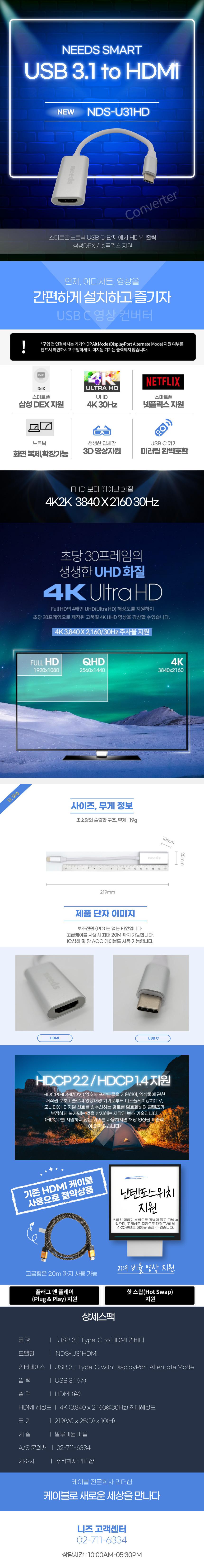 리더샵 NDS-U31HD USB 3.1 Type C to HDMI 컨버터
