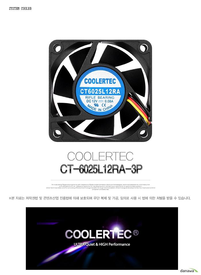 COOLERTEC CT-6025L12RA-3P
