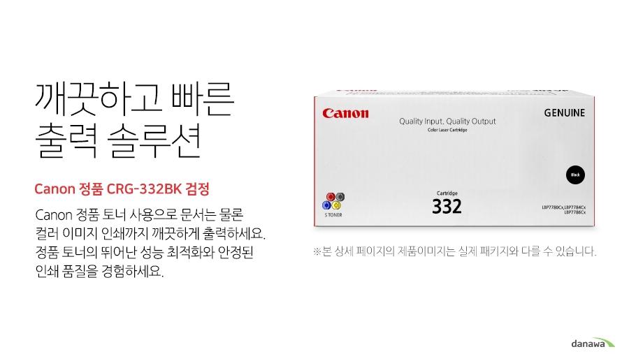 깨끗하고 빠른 출력 솔루션        Canon 정품 CRG-332BK 검정            canon 정품 토너 사용으로 문서는 물론 컬러 이미지 인쇄까지 깨끗하게 출력하세요     정품 토너의 뛰어난 성능 최적화와 안정된 인쇄품질을 경험하세요