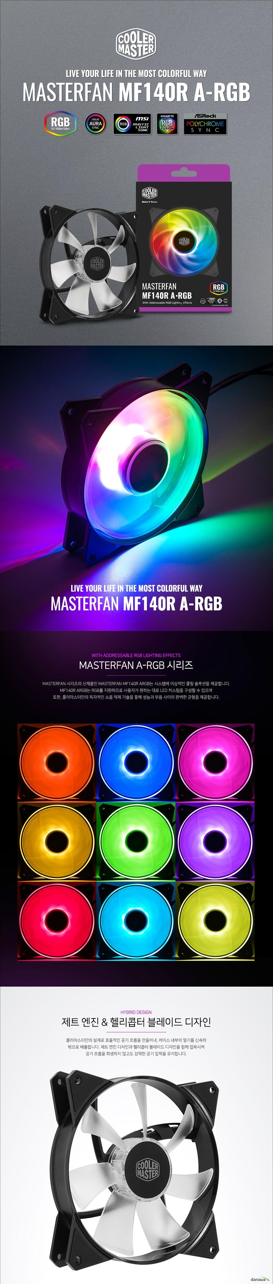 쿨러마스터 MASTERFAN MF140R ARGB