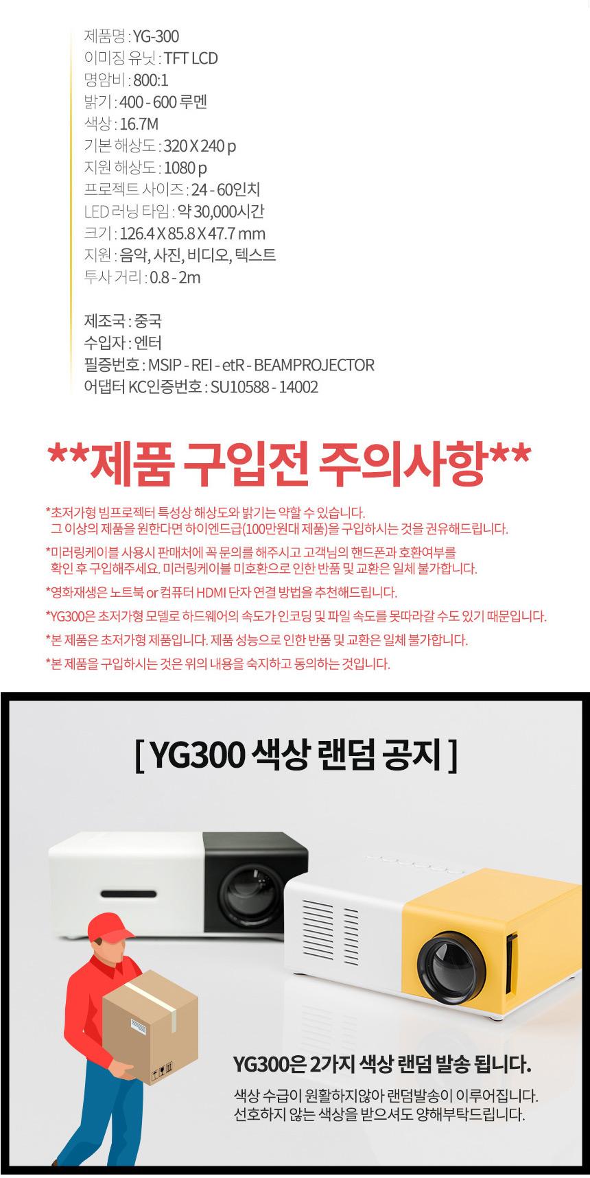 에이치앤오 YG-300 (정품)