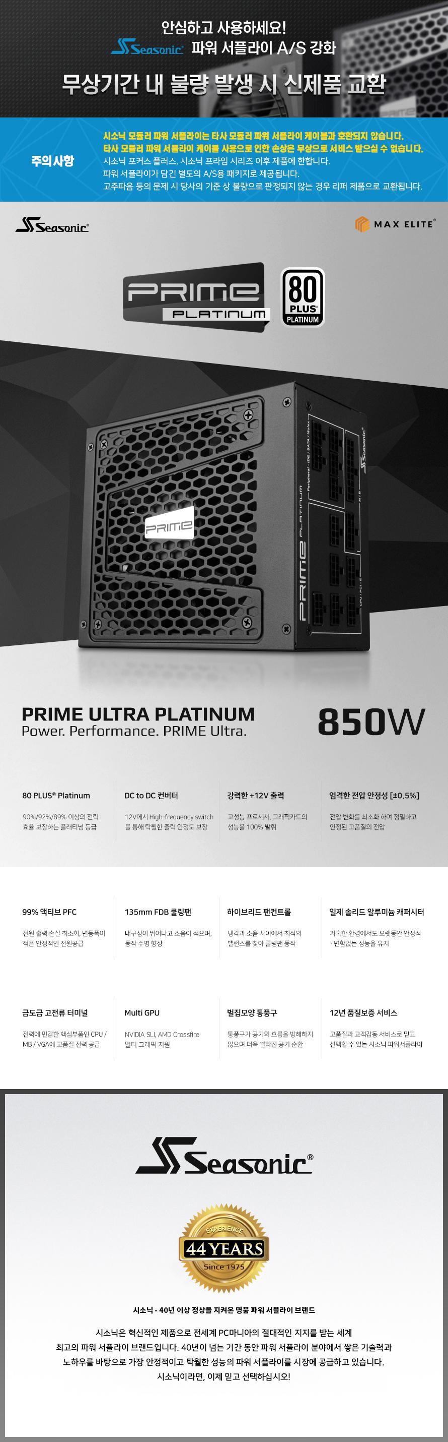 시소닉  PRIME Ultra Platinum SSR-850PD Full Modular