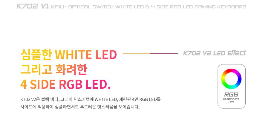 ABKO HACKER K702 카일 광축 완전방수 4면 RGB 그레이믹스(V2, 클릭)