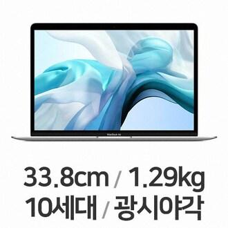 APPLE 2020 맥북에어 MVH42KH/A (8GB, SSD 512GB)_이미지