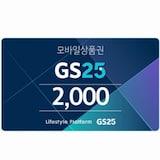 [50%▼] 달려욧! GS25 - 2천원권