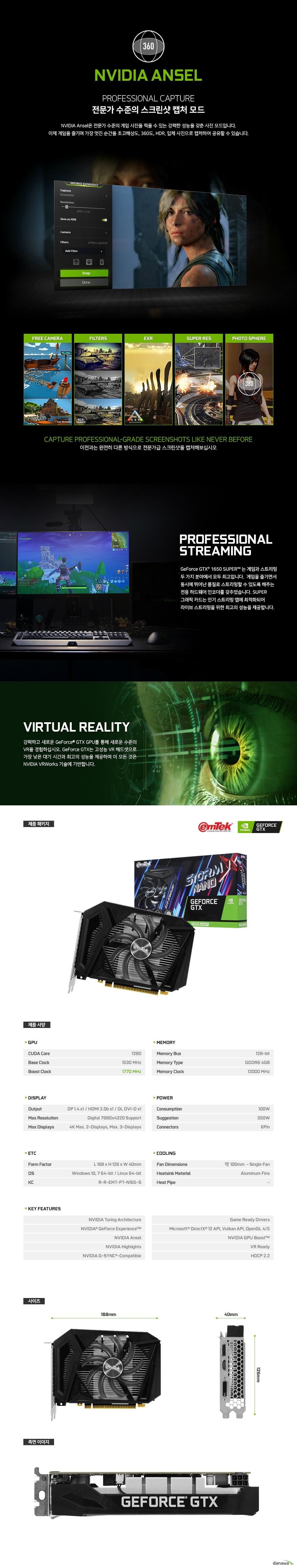 이엠텍  지포스 GTX 1650 SUPER STORM X NANO OC D6 4GB
