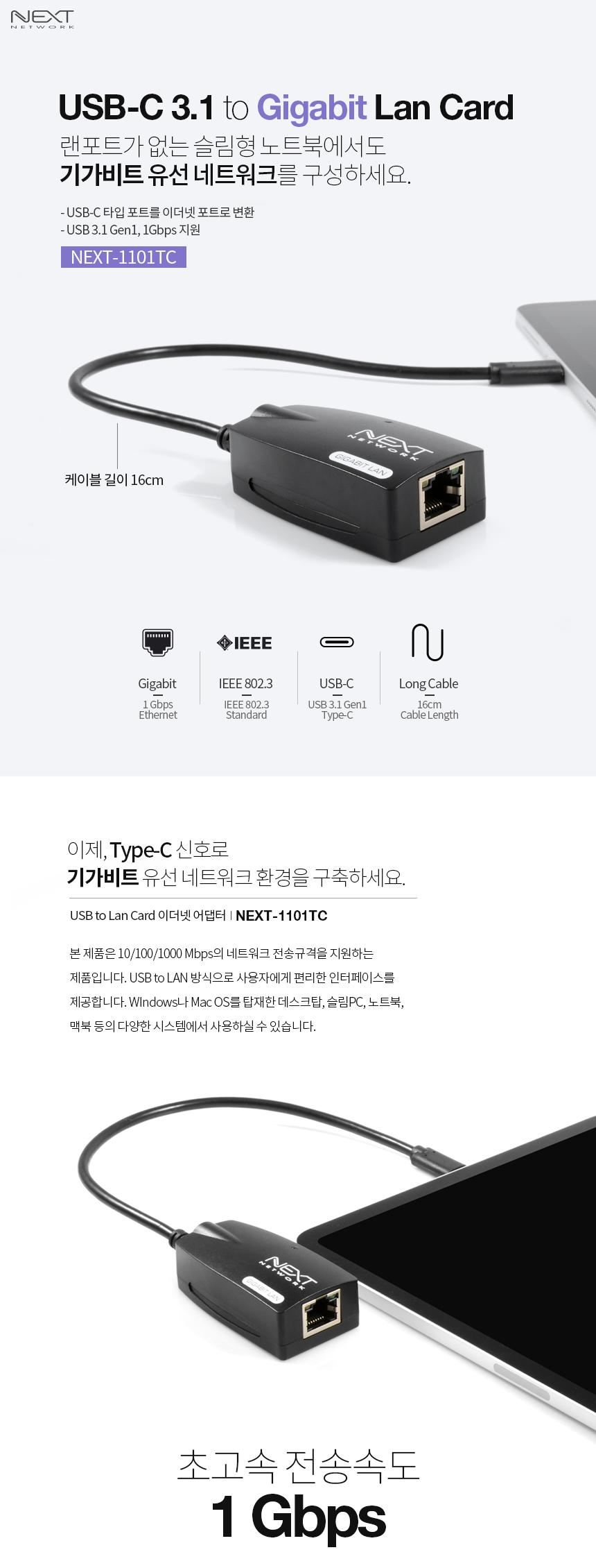 이지넷유비쿼터스 넥스트 NEXT-1101TC USB 기가비트 랜카드