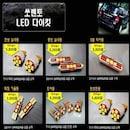 LED 실내등 풀세트 쏘렌토(모든연식)