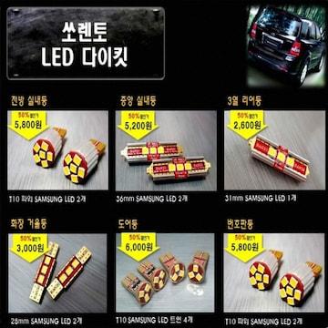 반디 LED 실내등 풀세트 쏘렌토(모든연식)