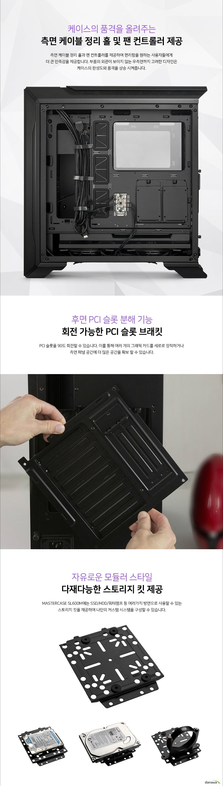 쿨러마스터  MasterCase SL600M 강화유리 BLACK EDITION