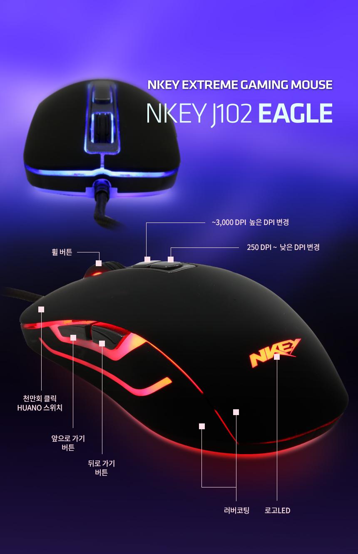 스카이디지탈  NKEY-J102 EAGLE 게이밍 마우스