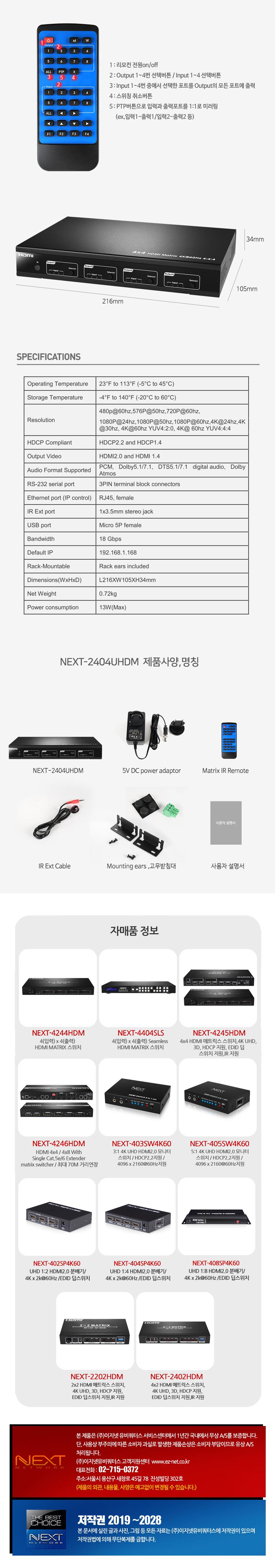 이지넷유비쿼터스  4:4 HDMI 2.0 매트릭스 스위치 (NEXT-2404UHDM)