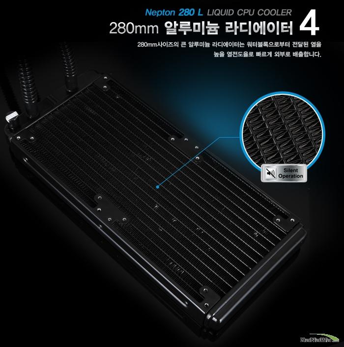 쿨러마스터 Nepton 280 L 제품 라디에이터 부분 확대 이미지 및 설명