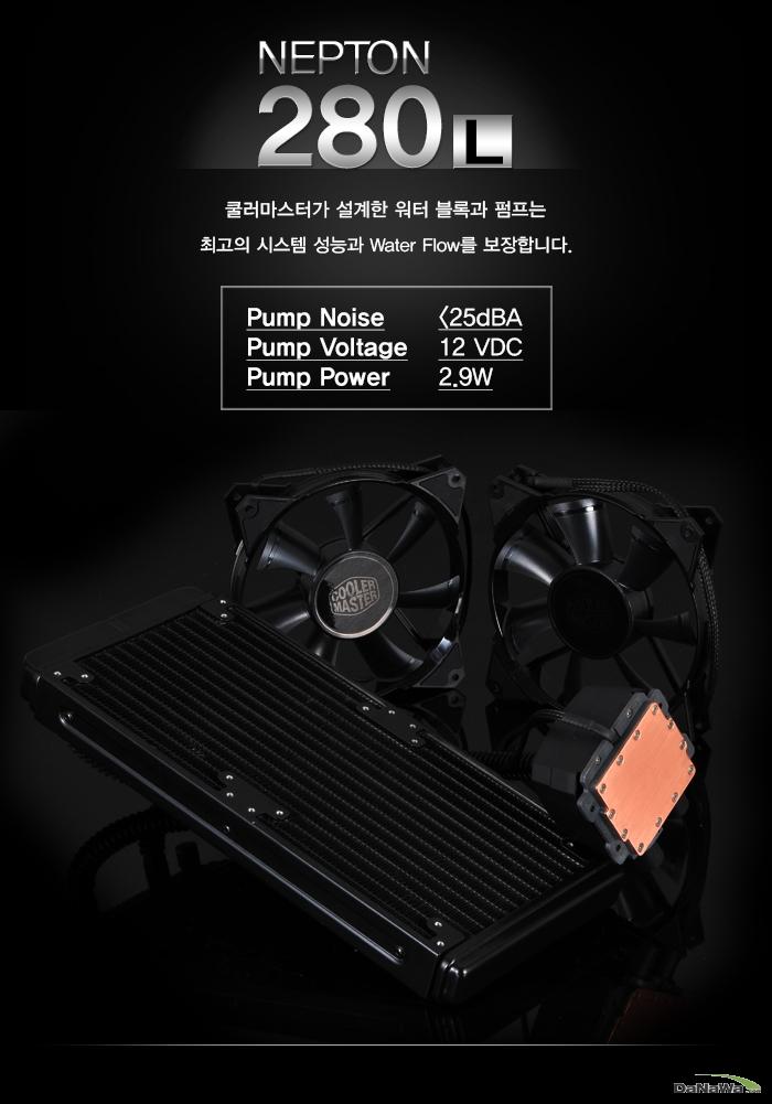 쿨러마스터 Nepton 280 L 제품 펌프 부분 강조 이미지 및 설명