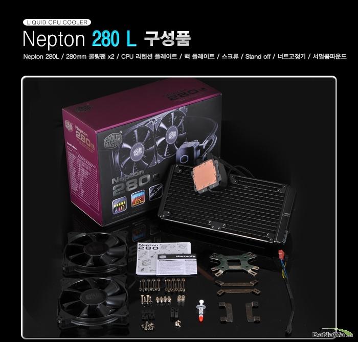 쿨러마스터 Nepton 280 L 제품 구성품 나열 이미지