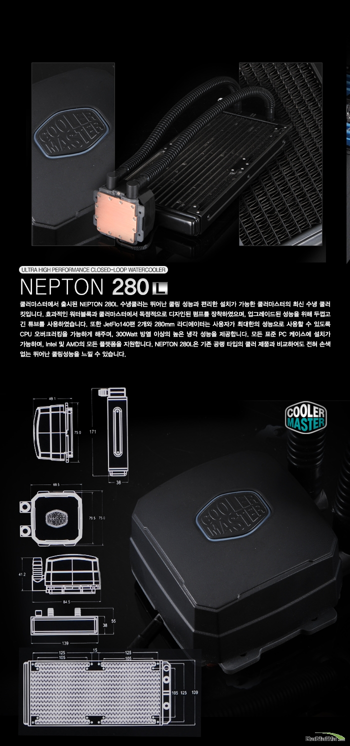 쿨러마스터 Nepton 280 L 제품 부분확대 이미지 및 제품 대표 설명