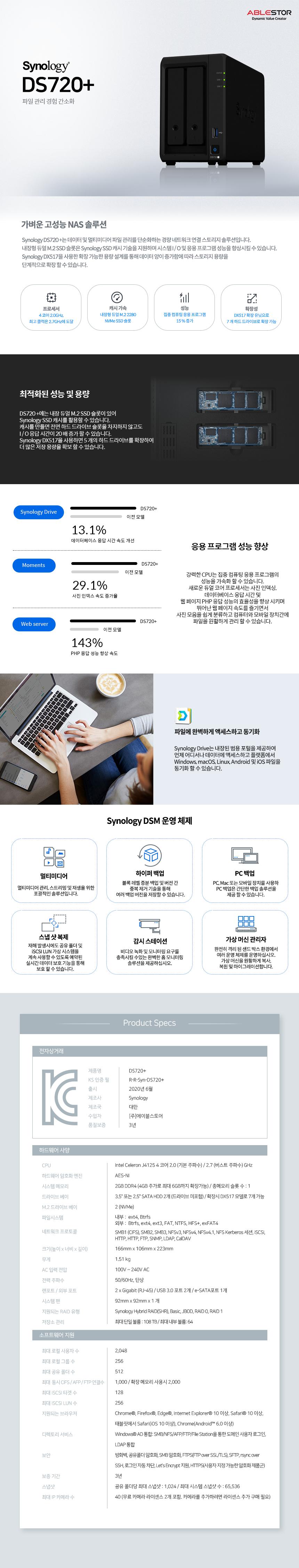 Synology DS720+ RAM 2GB (4TB)