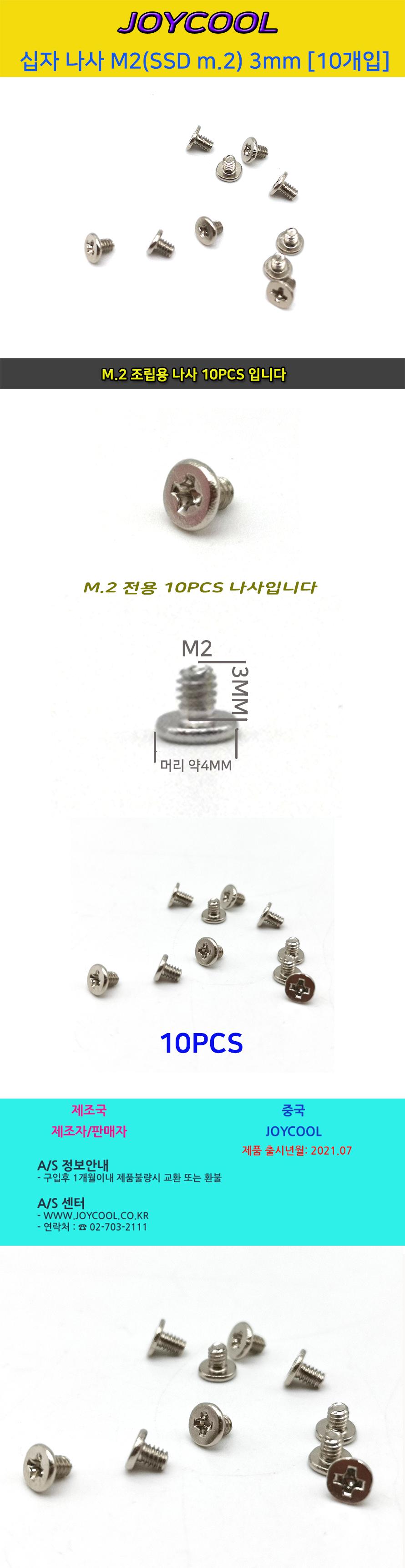 조이쿨 M.2 SSD 조립용 나사 (10개)