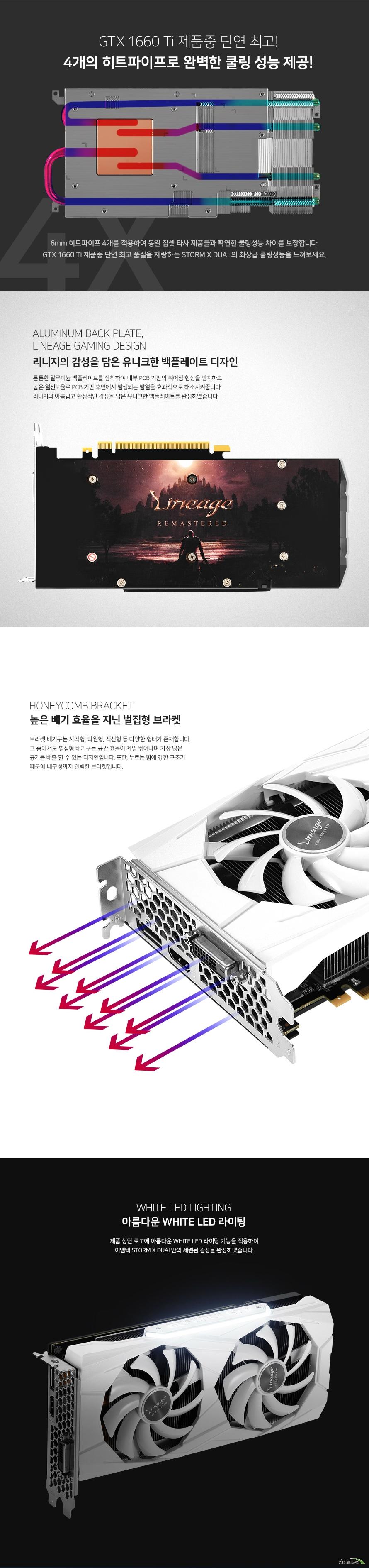 이엠텍 XENON 지포스 GTX 1660 Ti STORM X Dual OC D6 6GB WHITE