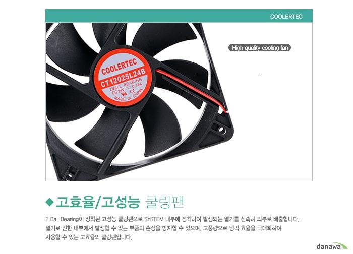 COOLERTEC CT-12025L24B-2P 고효율/고성능 쿨링팬
