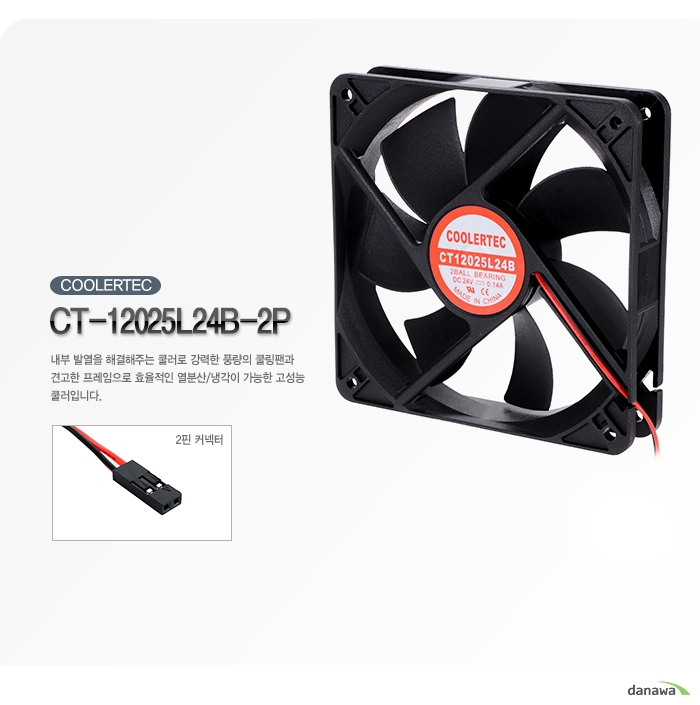 COOLERTEC CT-12025L24B-2P 커넥터