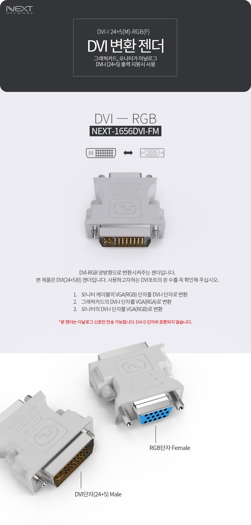 이지넷유비쿼터스 넥스트 DVI to RGB 변환 젠더 (NEXT-1656DVI-FM)