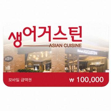 확인중 생어거스틴 모바일상품권 (10만원)
