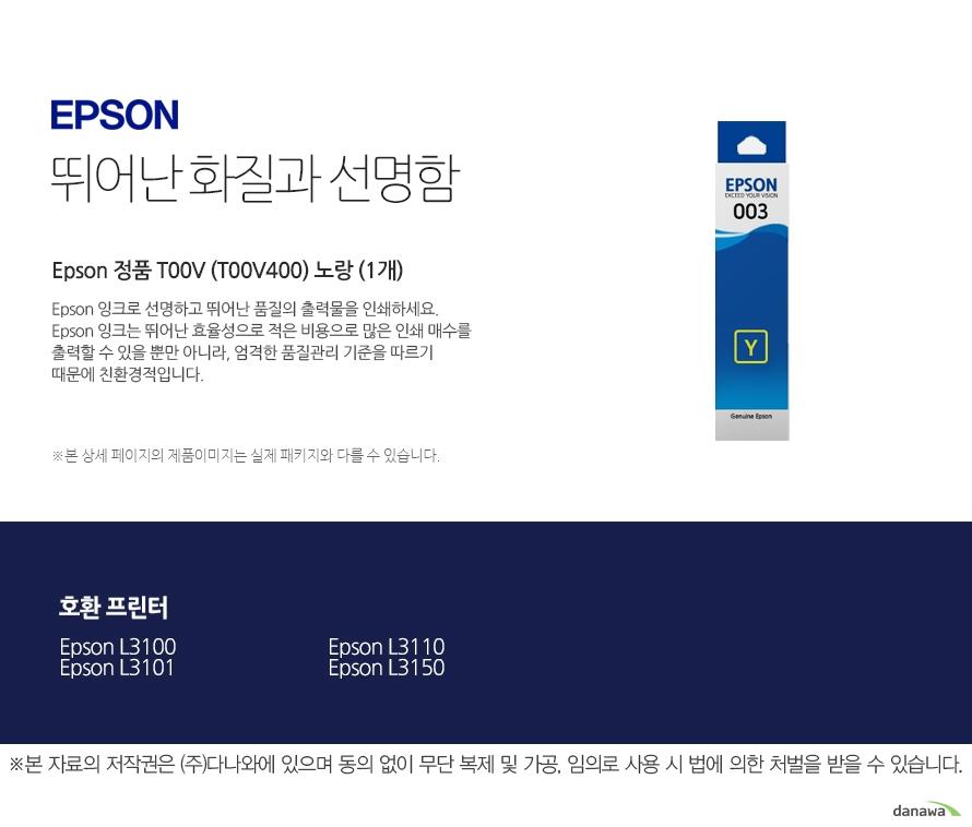 엡손 뛰어난 화질과 선명함 Epson 정품 T00V (T00V400) 노랑 (1개) 엡손 잉크로 선명하고 뛰어난 품질의 출력물을 인쇄하세요. 엡손 잉크는 뛰어난 효율성으로 적은 비용으로 많은 인쇄 매수를 출력할 수 있을 뿐만아니라, 엄격한 품질관리 기준을 따르기 때문에 친환경적입니다. 호환 프린터 엡손 L3100 엡손 L3101 엡손 L3110 엡손 L3150 출력 비용은 줄이고, 출력 매수는 늘리고 엡손 잉크의 세가지 장점 출력 품질 높은 퀄리티의 화질과 선명함을 제공합니다. 뛰어난 보존력 사진 인쇄 시 물, 오존 등으로부터 사진을 보호합니다. 출력 오류 최소화 완벽한 기술을 통해 출력 오류를 최소화합니다.